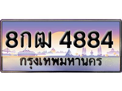 ทะเบียนซีรี่ย์   4884  ผลรวมดี 36 ทะเบียนรถให้โชค  8กฒ 4884