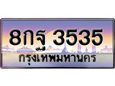ทะเบียนซีรี่ย์  3535  ทะเบียนสวยจากกรมขนส่ง   8กฐ 3535