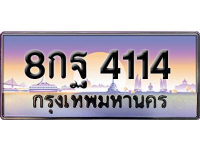 ทะเบียนซีรี่ย์  4114  ทะเบียนสวยจากกรมขนส่ง   8กฐ 4114