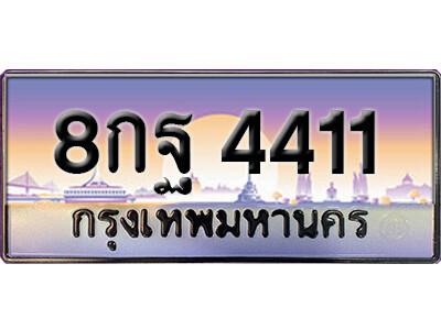 ทะเบียนซีรี่ย์  4411  ทะเบียนสวยจากกรมขนส่ง   8กฐ 4411