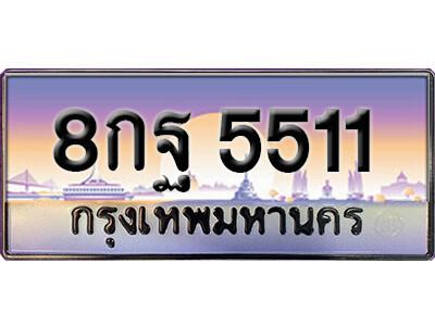 ทะเบียนซีรี่ย์  5511  ทะเบียนสวยจากกรมขนส่ง   8กฐ 5511