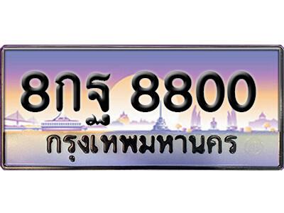 ทะเบียนซีรี่ย์   8800  ทะเบียนสวยจากกรมขนส่ง   8กฐ 8800