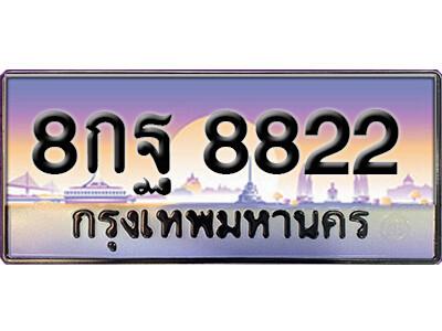 ทะเบียนซีรี่ย์   8822  ทะเบียนสวยจากกรมขนส่ง   8กฐ 8822