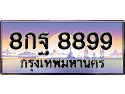 ทะเบียนซีรี่ย์   8899 ทะเบียนสวยจากกรมขนส่ง   8กฐ 8899