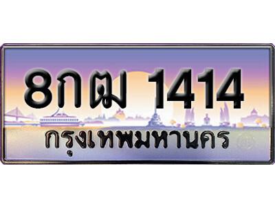 ทะเบียนซีรี่ย์   1414 ทะเบียนรถ เลขศาสตร์  8กฒ 1414