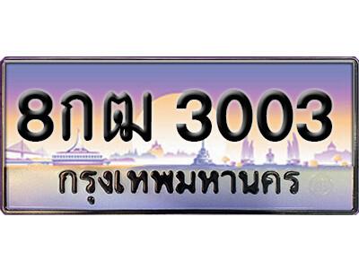 ทะเบียนซีรี่ย์   3003   ทะเบียนสวยจากกรมขนส่ง   8กฒ 3003