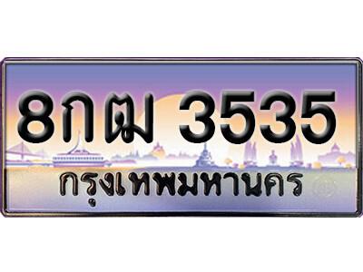 ทะเบียนซีรี่ย์   3535   ทะเบียนสวยจากกรมขนส่ง   8กฒ 3535
