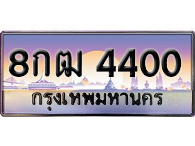ทะเบียนซีรี่ย์   4400  ทะเบียนสวยจากกรมขนส่ง   8กฒ 4400