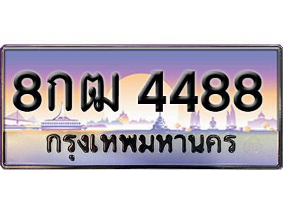 ทะเบียนซีรี่ย์   4488  ผลรวมดี 36 ทะเบียนรถให้โชค   8กฒ 4488