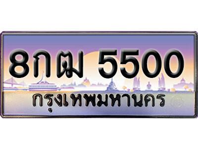 ทะเบียนซีรี่ย์   5500  ทะเบียนสวยจากกรมขนส่ง   8กฒ 5500
