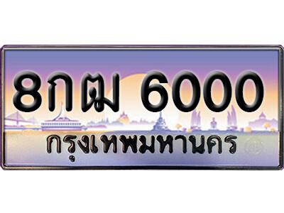 ทะเบียนซีรี่ย์  6000  ทะเบียนสวยจากกรมขนส่ง   8กฒ 6000