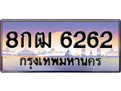 ทะเบียนซีรี่ย์   6262  ทะเบียนสวยจากกรมขนส่ง   8กฒ 6262