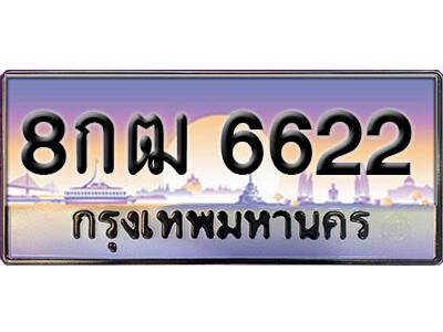 ทะเบียนซีรี่ย์   6622   ทะเบียนสวยจากกรมขนส่ง   8กฒ 6622