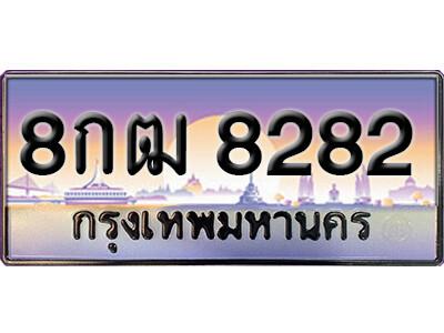 ทะเบียนซีรี่ย์   8282  ผลรวมดี 32 ทะเบียนรถให้โชค  8กฒ 8282