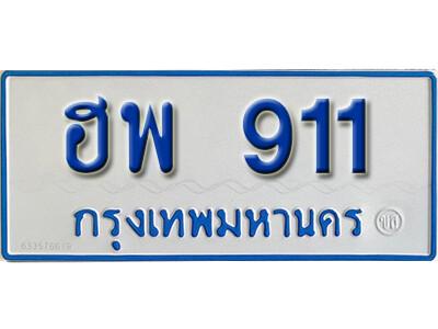ทะเบียน 911 ทะเบียนรถตู้ 911 - ฮพ 911 ทะเบียนรถตู้ผลรวมดี 24