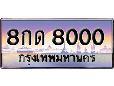 ทะเบียนซีรี่ย์  8000 ทะเบียนสวยจากกรมขนส่ง   8กด 8000