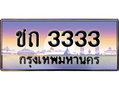 ทะเบียนซีรี่ย์ 3333 ทะเบียนสวยจากกรมขนส่ง-ชถ 3333
