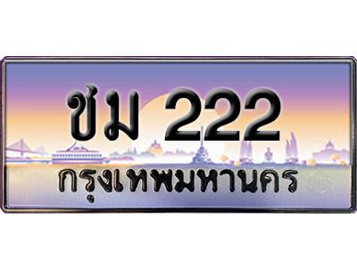 ทะเบียนรถเลข 222 เลขประมูล ทะเบียนสวยจากกรมขนส่ง ทะเบียน ชม 222