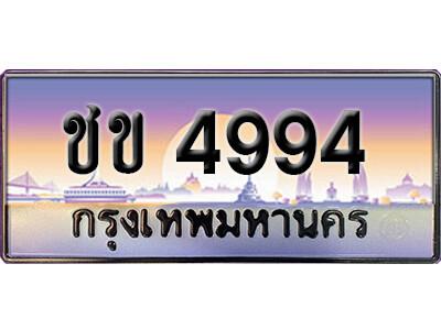ทะเบียนซีรี่ย์ 4994 ทะเบียนสวยจากกรมขนส่ง-ชข 4994