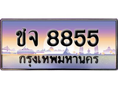 ทะเบียนซีรี่ย์ 8855 ทะเบียนสวยจากกรมขนส่ง-ชจ 8855