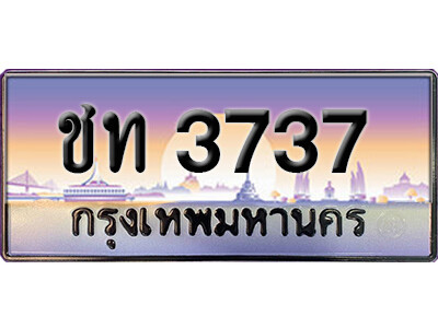 ทะเบียนซีรี่ย์ 3737 ทะเบียนสวยจากกรมขนส่ง-ชท 3737