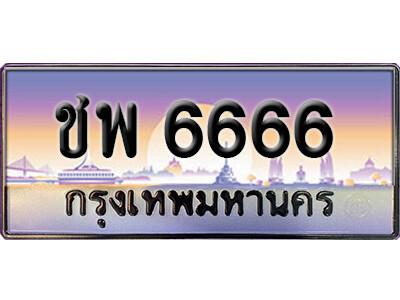 ทะเบียนซีรี่ย์ 6666 ทะเบียนสวยจากกรมขนส่ง-ชพ 6666