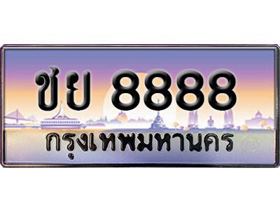 ทะเบียนซีรี่ย์ 8888 ทะเบียนสวยจากกรมขนส่ง-ชย 8888