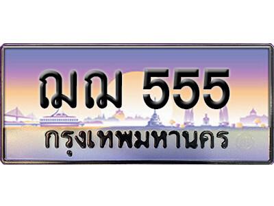 ทะเบียนซีรี่ย์ 555 ทะเบียนสวยจากกรมขนส่ง-ฌฌ 555