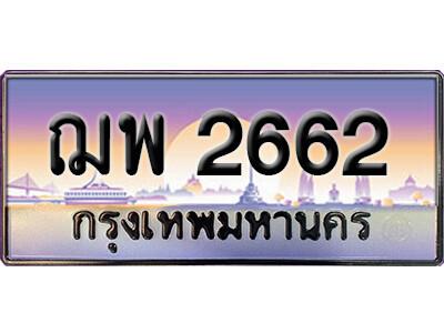 ทะเบียนซีรี่ย์  2662 ทะเบียนสวยจากกรมขนส่ง ฌพ 2662