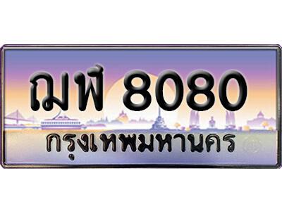 ทะเบียนซีรี่ย์ 8080 ทะเบียนสวยจากกรมขนส่ง  - ฌฬ - ฌฬ 8080
