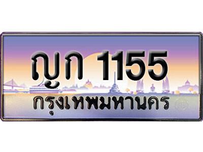 ทะเบียนซีรี่ย์ 1155 ทะเบียนสวยจากกรมขนส่ง-ญก 1155
