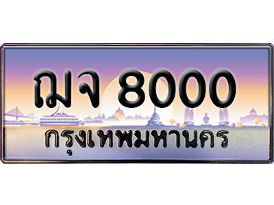 ทะเบียนซีรี่ย์ 8000 ผลรวมดี 19 ทะเบียนรถให้โชค   - ฌจ 8000