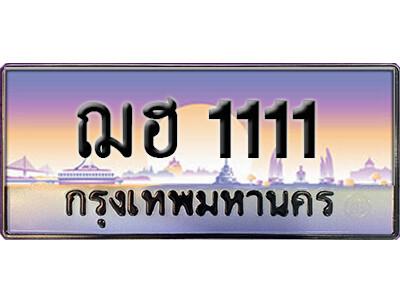 ทะเบียนซีรี่ย์ 1111 ทะเบียนสวยจากกรมขนส่ง-ฌฮ 1111