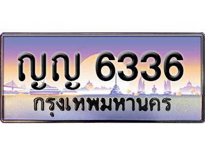 ทะเบียนซีรี่ย์ 6336 ทะเบียนสวยจากกรมขนส่ง-ญญ 6336