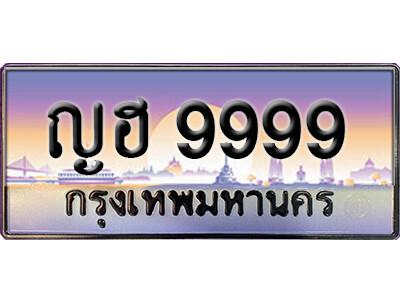 ทะเบียนซีรี่ย์ 9999 ทะเบียนสวยจากกรมขนส่ง-ญฮ 9999