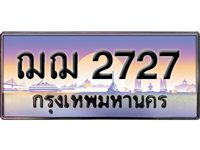 ทะเบียนซีรี่ย์ 2727 ทะเบียนสวยจากกรมขนส่ง-ฌฌ 2727
