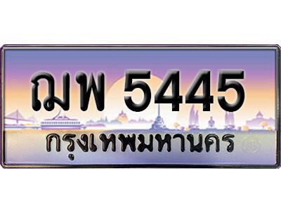 ทะเบียนซีรี่ย์  5445  ทะเบียนสวยจากกรมขนส่ง ฌพ 5445