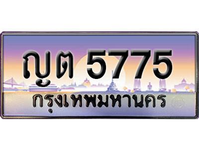 ทะเบียนซีรี่ย์  5775  ทะเบียนสวยจากกรมขนส่ง ญต 5775