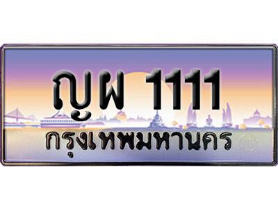 ทะเบียนซีรี่ย์ 1111 ทะเบียนสวยจากกรมขนส่ง-ญผ 1111