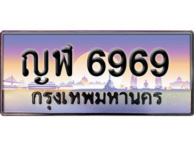 ทะเบียนซีรี่ย์ 6969 ทะเบียนสวยจากกรมขนส่ง-ญฬ 6969