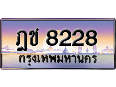 ทะเบียนซีรี่ย์  8228   ทะเบียนสวยจากกรมขนส่ง ฎช 8228