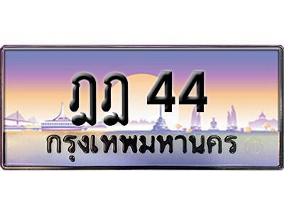 ทะเบียนรถเลข 44 เลขประมูล ทะเบียนสวยจากกรมขนส่ง ทะเบียน ฎฎ 44