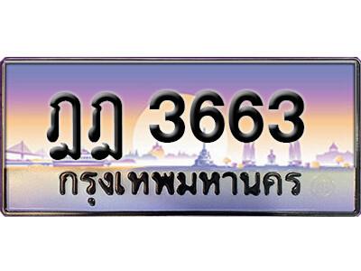 ทะเบียนซีรี่ย์ 3663 ทะเบียนสวยจากกรมขนส่ง -  ฎฎ 3663