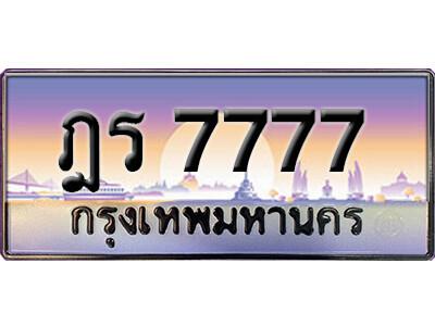 ทะเบียนซีรี่ย์ 7777 ทะเบียนสวยจากกรมขนส่ง-ฎร 7777