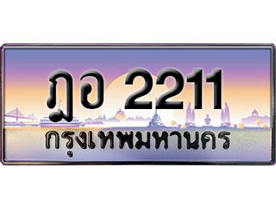 ทะเบียนซีรี่ย์   2211   ทะเบียนสวยจากกรมขนส่ง  ฎอ 2211