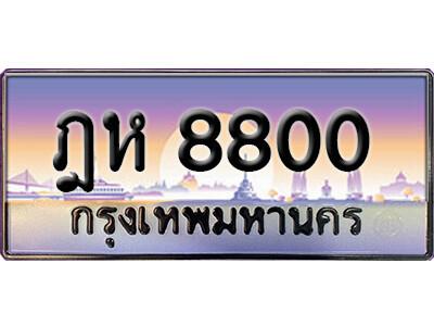 ทะเบียนซีรี่ย์  8800   ทะเบียนสวยจากกรมขนส่ง ฎห 8800
