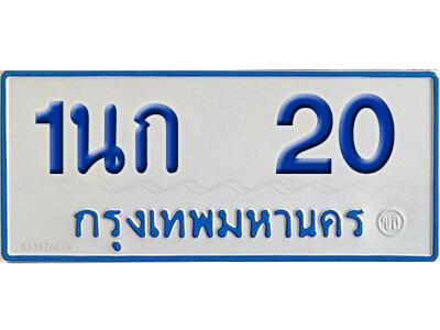 ทะเบียน 20 ทะเบียนรถตู้ 20 - 1นก 20 ทะเบียนรถตู้ป้ายฟ้าเลขมงคล