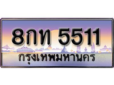 ทะเบียนซีรี่ย์ 5511 ทะเบียนสวยจากกรมขนส่ง 8กท 5511