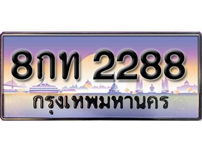 ทะเบียนรถ 8กท 2288 เลขประมูล ทะเบียนสวยจากกรมขนส่ง