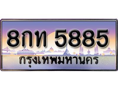 ทะเบียนรถ 8กท 5885 เลขประมูล ผลรวมดี 36
